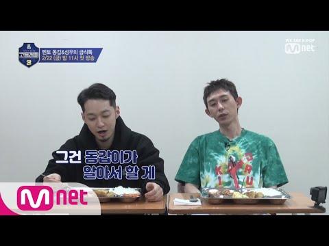 [ENG sub] schoolrapper 3 미모 담당 더 콰이엇&웃음 담당 코드 쿤스트?! [급식톡]
