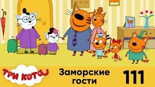 Три кота   Серия 111   Заморские гости