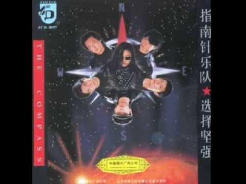 指南针乐队 (Zhinanzhen / Compass) - 选择坚强 (Xuanze jianqiang) full album