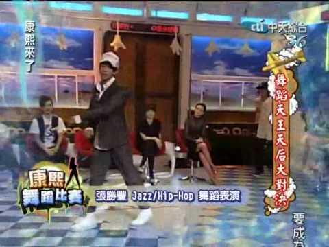 康熙來了 20100714 舞蹈天王天后大對決 Part 05