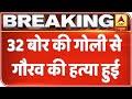 Gaurav Chandel Was Shot Outside Car Using 32 Bore Pistol: Forensic Team | ABP News