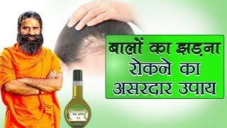 How to Stop Hair Fall Naturally & Grow Hair Faster | Swami Ramdev