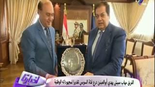 الفريق مهاب مميش يهدي أبو العينين درع قناة السويس تقديرا لمجهوداته ...