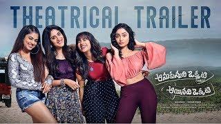 Anukunnadhi Okkati Aynadhi Okkati Telugu Trailer