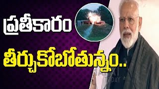 PM MODI Reacts On Terror Attack In Pulwama || LIVE Updates || Bharat Today