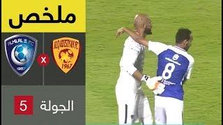 ملخص مباراة الهلال و القادسية في الجولة 5 من الدوري السعودي للمحترفين ...
