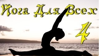 Йога для всех (Yoga for everybody) № 4 - Упражнения для похудения