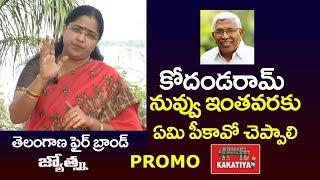 Prof Jyothsna Strips Prof Kodandaram Reddy..
