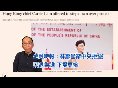 201907014 金融時報:林鄭呈辭中央拒絕   以退為進 下場更慘