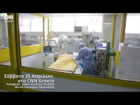 Το CNN Greece στις ΜΕΘ του Ευαγγελισμού TRAILER