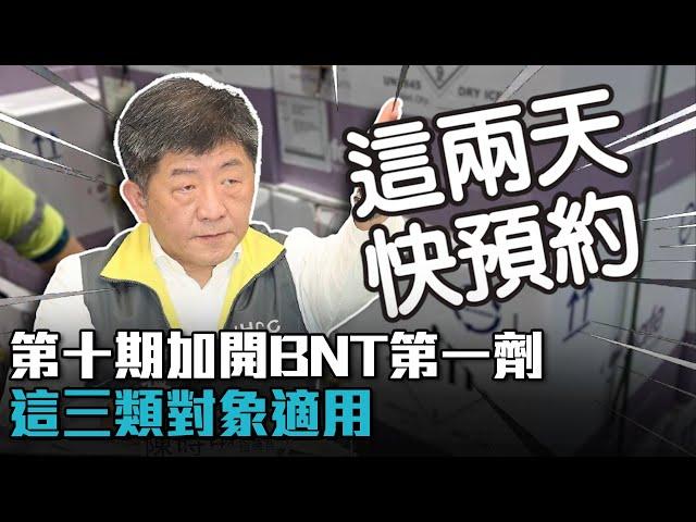 【有影】陳時中宣布釋出BNT! 10/4、10/5兩天加開3類人可預約打第一劑