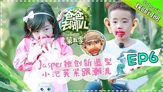 """【ENG SUB】Dad Where Are We Going S05 EP.6 New Look For Jasper """"A Gragon Fruit Sausage Lip"""" Paint"""
