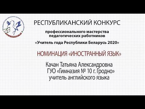 Английский язык. Качан Татьяна Александровна. 29.09.2020