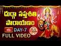 దుర్గా సప్తశతి పారాయణం - Day 7 | Durga Saptashati Parayanam by Sri Vaddiparti Padmakar | Bhakthi TV
