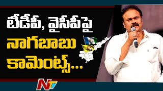 Naga Babu, Nadendla Manohar blame Jagan, Chandrababu for A..