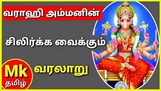 Goddes Varahi Mantra for Cash liquidity & Money  - Siddha