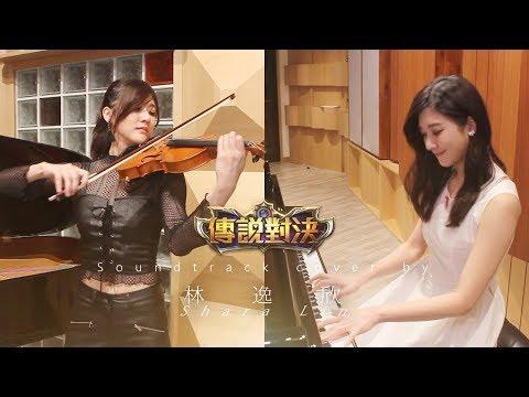 《Garena 傳說對決》主題曲cover by 林逸欣Shara Lin