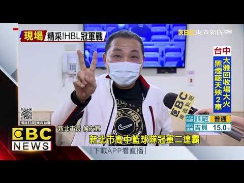 最新》HBL女子冠軍戰開打 淡水商工對戰永仁高中@東森新聞 CH51
