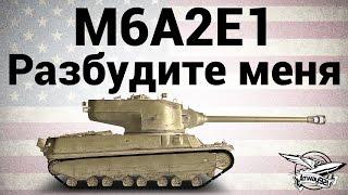 M6A2E1 - Разбудите меня