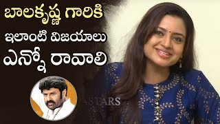 Actress Indraja Congratulates Balakrishna- Interview..