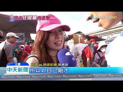 20190908中天新聞 韓國瑜三重造勢 年輕韓粉現身力挺