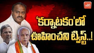 New Twists in Karnataka Politics   CM Kumaraswamy Floor Test in Assembly    JDS vs BJP   YOYO TV