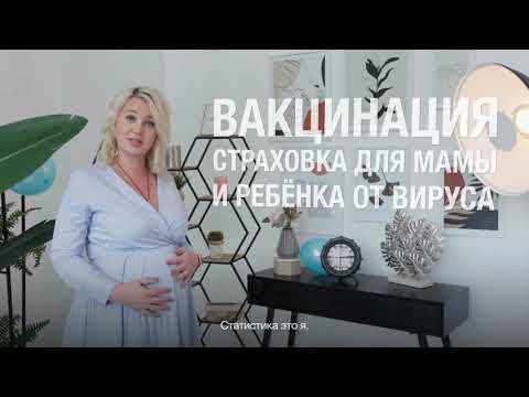 Мифы о вакцинации. Беременная