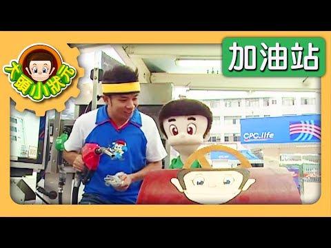 【加油站】YOYO小狀元 S2 第3集|香蕉哥哥|兒童節目|YOYO
