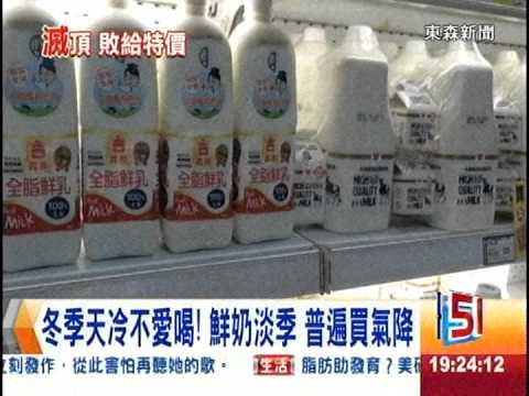 [東森新聞HD]「滅頂」不敵特價風?    義美鮮奶傳滯銷