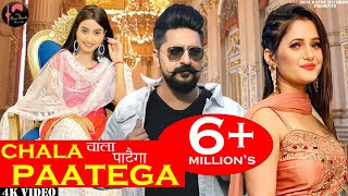 Chala Paatega – Renuka Panwar Video HD