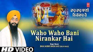WAHO WAHO BANI NIRANKAR HAI – BHAI JASBIR SINGH JASS DELHI WALE