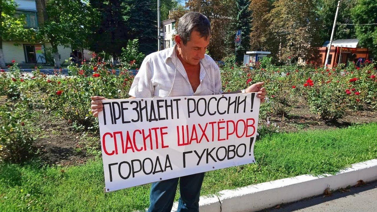 Полиция задержала трех участников шахтерского протеста в Гуково