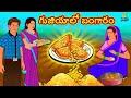గుజియాలో బంగారం | Telugu Stories | Telugu Kathalu | Stories in Telugu | Telugu Moral Stories