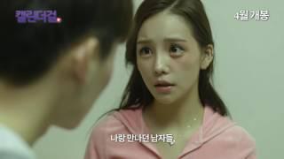 Phim HOT Cô Gái của năm Korean YouTube