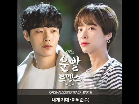 XIA (준수) - 내게 기대 (Lean on me) [운빨로맨스 OST Part.6]
