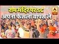 Ram Mandir: People demand SC to take decision back