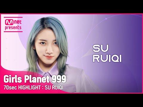 [Girls Planet 999] 70sec HIGHLIGHT l C그룹 수루이치 SU RUI QI
