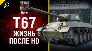 T67: жизнь после HD - от Slayer