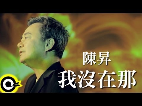 陳昇 Bobby Chen【我沒在那】Official Music Video HD