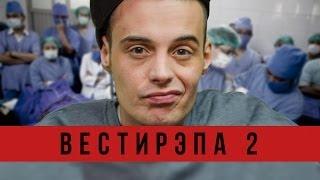 2ой выпуск - Гуф в больнице