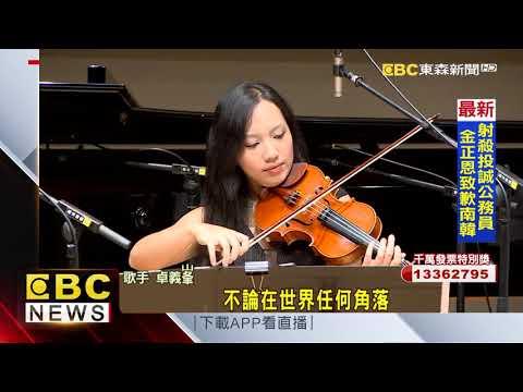 日月潭花火節十月登場  精采表演搶先看 @東森新聞 CH51