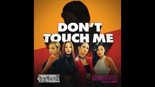 [Unofficial MV] 환불원정대 - DON'T TOUCH ME (Hangout with Yoo - refund sisters)