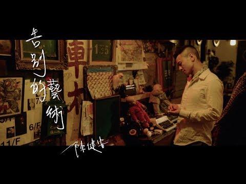 陳健安 On Chan - 告別的藝術 (Official Music Video)