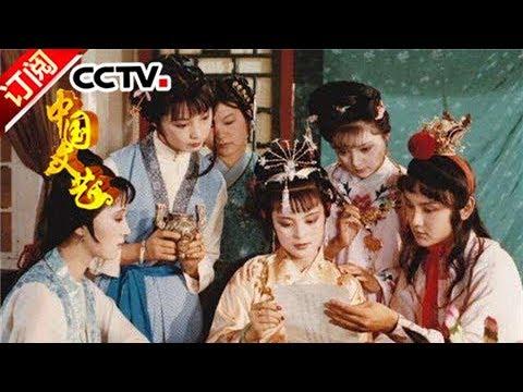 《中国文艺》 20170909 向经典致敬 本期致敬主题——1987版电视剧《红 | CCTV-4