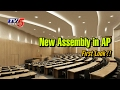 AP Assembly First Look : AP Assembly Building Ready to Sessions