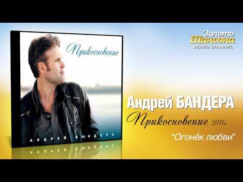 Андрей Бандера - Огонек любви (Audio)