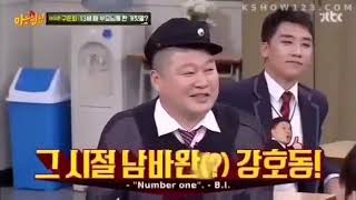 Knowing brothers bullying kang hodong