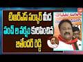 Ex MP Jeethender Reddy Fires On CM KCR & TRS Mlas | BJP Vs TRS | Bandi Sanjay | YOYO TV Channel