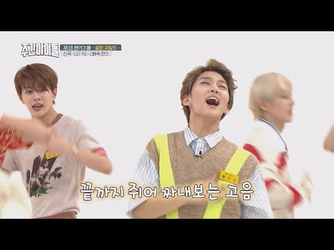 [Weekly Idol EP.363] Praise makes even a GOLDEN CHILD dance, 2x faster dance? Let's Do THIS