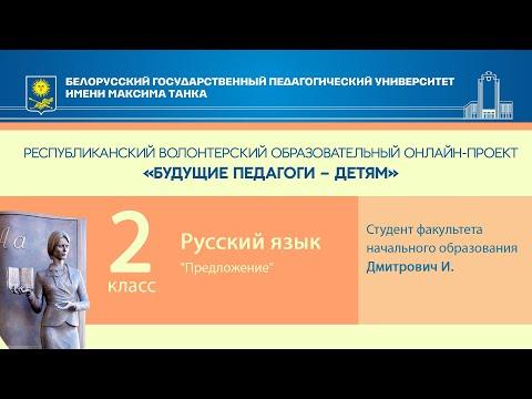 """""""Предложение"""". Русский язык. 2 класс"""